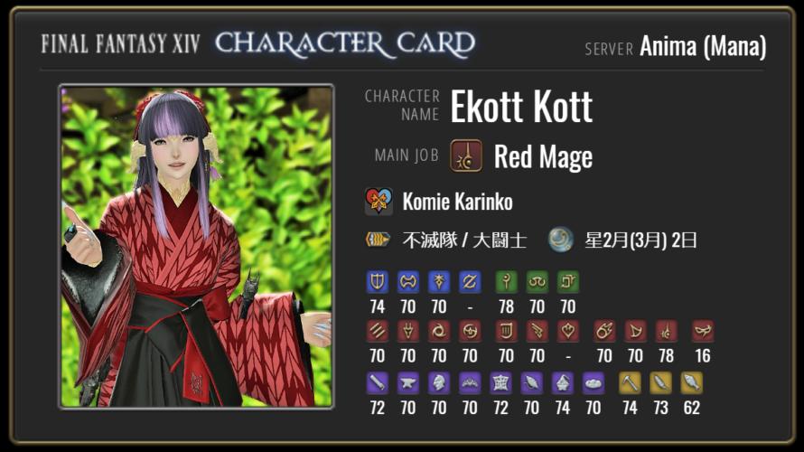 キャラクターカードのご紹介