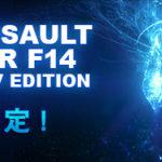 左手用デバイス『F14』が再販!
