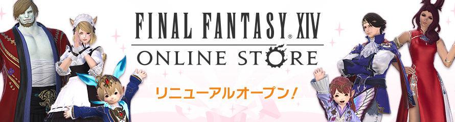 FFXIVオンラインストアがオープン!