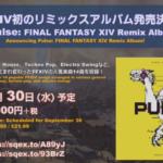 FF14のリミックスアルバム「PULSE」が発売