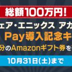 今日から『Amazon Pay導入記念キャンペーン』が実施