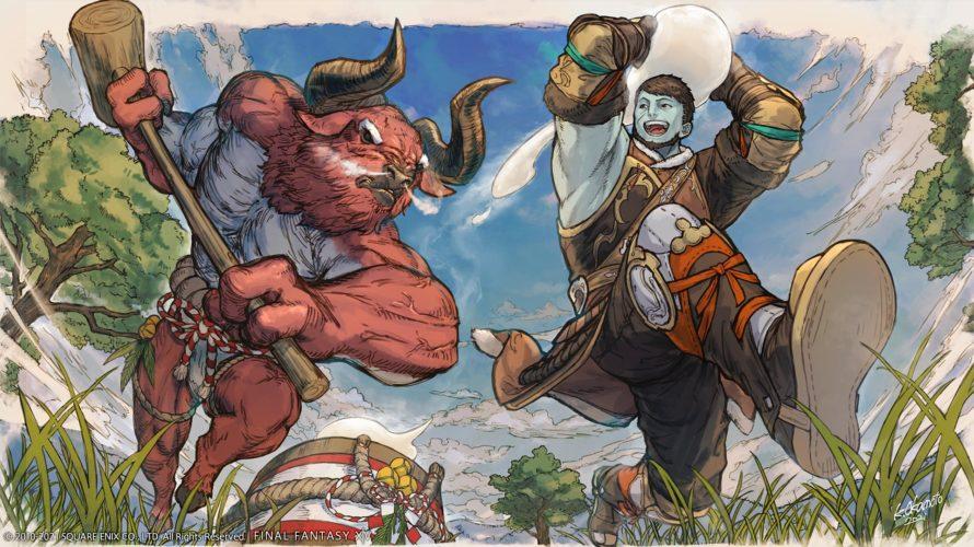 降神祭~巨牛と祝う、新たな始まり!~