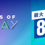 PS StoreのゲームがDays of Play2021で最大80%OFFのセール中